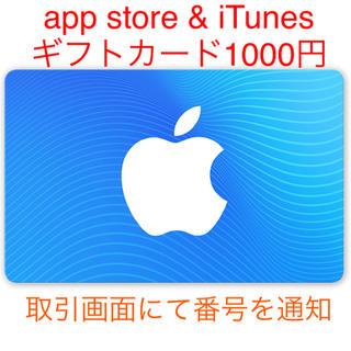 Apple - App Store & iTunes ギフトカード 1000円