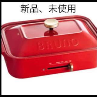 BRUNOホットプレート 新品未使用未開封(ホットプレート)