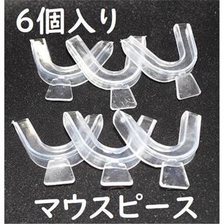 3セット6個入り マウスピース 上下セット 歯ぎしり 矯正 型(その他)