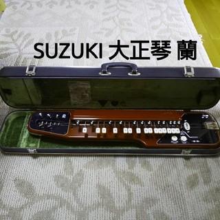 スズキ(スズキ)のSUZUKI 電気 大正琴  「蘭」 中古品(大正琴)