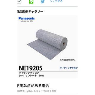 パナソニック(Panasonic)のOAフロア クッションシート(その他)