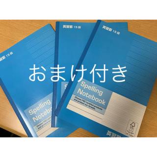 コクヨ(コクヨ)の英習罫ノート 【おまけ付き】(ノート/メモ帳/ふせん)