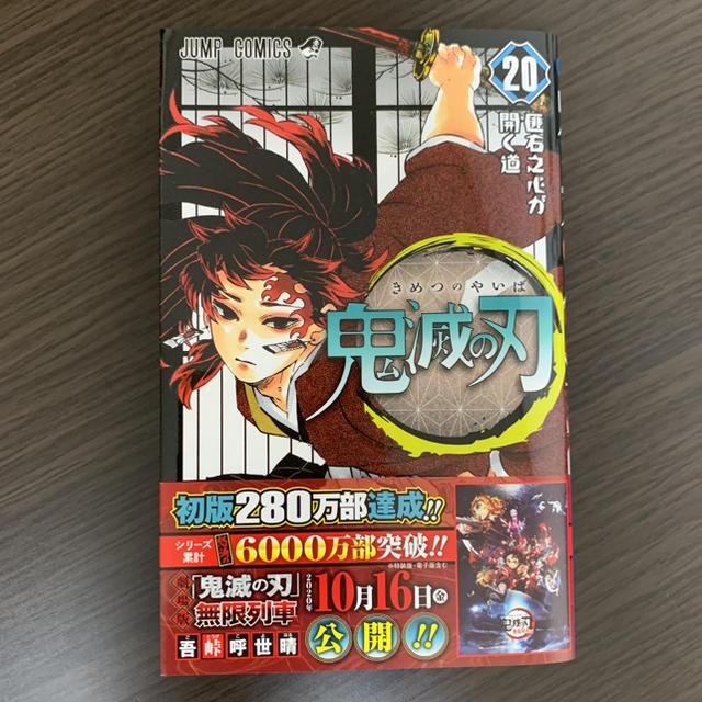 鬼滅の刃 20 エンタメ/ホビーの漫画(少年漫画)の商品写真