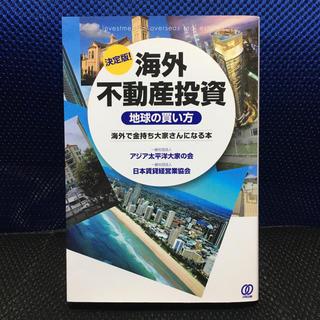 海外不動産投資《地球の買い方》 海外で金持ち大家さんになる本