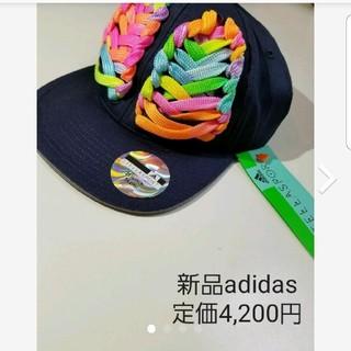 アディダス(adidas)の新品 adidas キャップ 定価4,200円(キャップ)