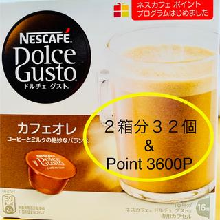 Nestle - ⭐︎ドルチェグスト カフェオレ32個⭐︎Point3600P分付