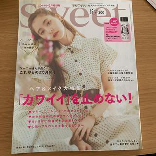 宝島社 - sweet 6月号