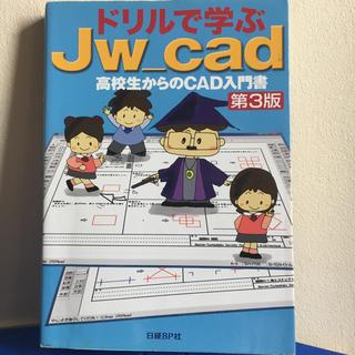 ドリルで学ぶJw_cad 高校生からのCAD入門書 第3版