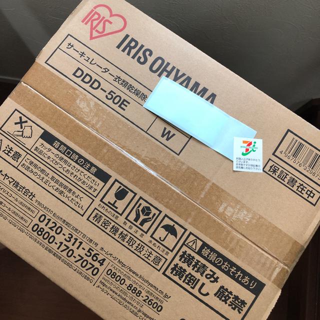 アイリスオーヤマ(アイリスオーヤマ)の新品★IRIS DDD-50E 衣類乾燥除湿機 サーキュレーター スマホ/家電/カメラの生活家電(加湿器/除湿機)の商品写真