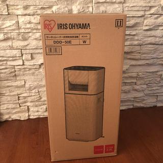 アイリスオーヤマ(アイリスオーヤマ)の新品★IRIS DDD-50E 衣類乾燥除湿機 サーキュレーター(加湿器/除湿機)