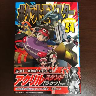 ポケモン(ポケモン)のポケットモンスターSPECIAL 54 ポケスペ (少年漫画)