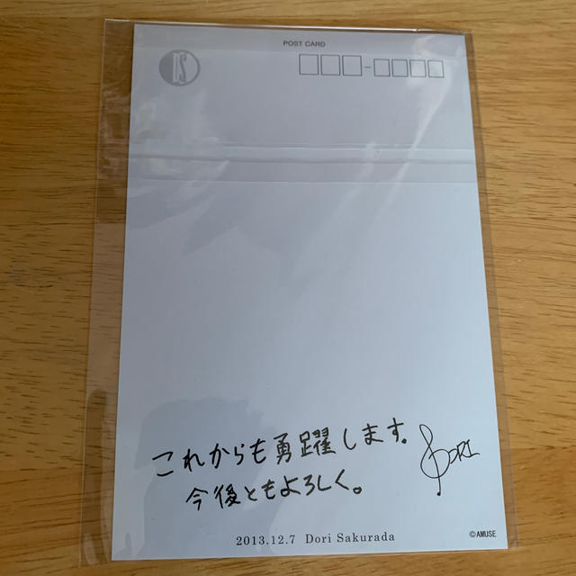 桜田通 ポストカード  エンタメ/ホビーのタレントグッズ(男性タレント)の商品写真