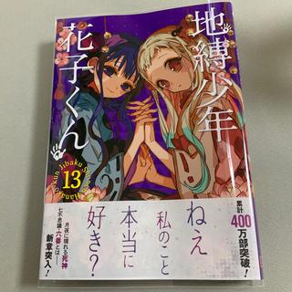 地縛少年花子くん 13(青年漫画)