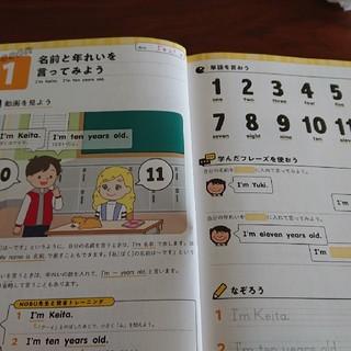 ガッケン(学研)の小5英語がばっちり身につくレッスンCD付(語学/参考書)