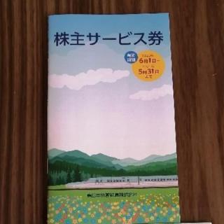 ジェイアール(JR)のJR東日本 株主サービス券(鉄道乗車券)