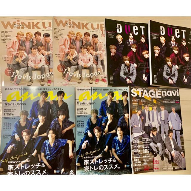ジャニーズJr.(ジャニーズジュニア)のTravis Japan 雑誌 7冊セット エンタメ/ホビーのタレントグッズ(アイドルグッズ)の商品写真