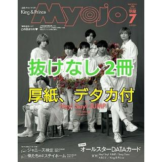 集英社 - ちっこい Myojo 2020年 7月号 2冊セット