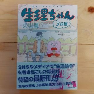 角川書店 - 生理ちゃん 3日目