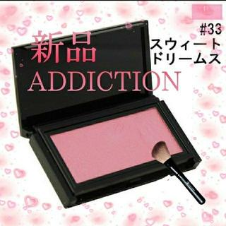 ADDICTION - 【在庫セール中】ADDICTION ブラッシュ 33