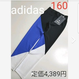 アディダス(adidas)の160 adidas 新品 レギンス パ ンツ ヨガパンツ(ヨガ)