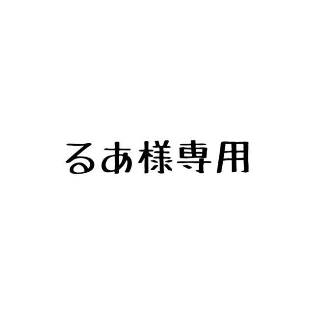 るあ様専用ページ エンタメ/ホビーのタレントグッズ(アイドルグッズ)の商品写真