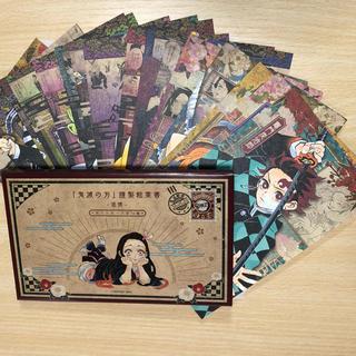 集英社 - 鬼滅の刃20巻ポストカード