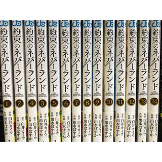 集英社 - 約束のネバーランド 1〜14巻