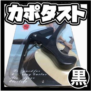 カポタスト 黒色ブラック(アコースティックギター)