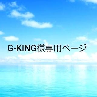 G-KING様専用ページです。(バッグチャーム)