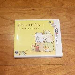 ニンテンドー3DS - すみっコぐらし ここがおちつくんです 3DS