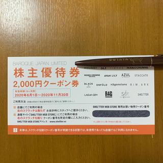 アズールバイマウジー(AZUL by moussy)のバロックジャパンリミテッド 2000円分(ショッピング)