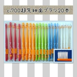 700超先細歯ブラシ20本(歯ブラシ/デンタルフロス)