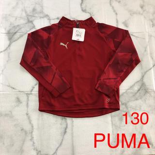PUMA - 【130】新品 大人気 PUMA ジップトップシャツ ボーイズ