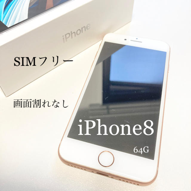 Apple(アップル)のiPhone8 超美品 64G ゴールド SIMフリー スマホ/家電/カメラのスマートフォン/携帯電話(スマートフォン本体)の商品写真