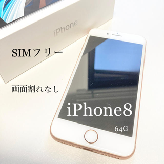 Apple - iPhone8 超美品 64G ゴールド SIMフリー