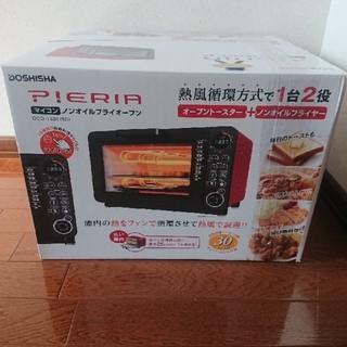 ドウシシャ(ドウシシャ)の♡ノンオイルフライオーブン♡(調理機器)