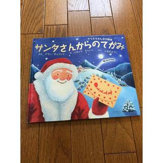 サンタさんからのてがみ クリスマスしかけ絵本 お手紙つき