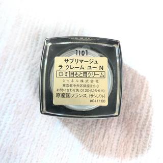 シャネル(CHANEL)のサブリマージュ ラクレームユー N 5g サンプル(6840円相当量)(アイケア/アイクリーム)