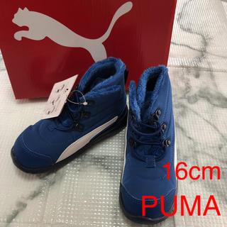 プーマ(PUMA)の【16cm】新品 大人気 PUMA ベビーシューズ バオ ブーツ(ブーツ)