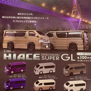 HIACE superGL  ハイエース 1/80  6種コンプリート ガチャ(ミニカー)