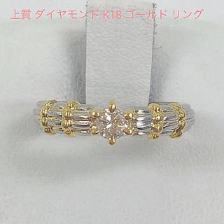 上質 ダイヤモンド 0.17ct K18 ゴールド リング 指輪 送料込み(リング(指輪))