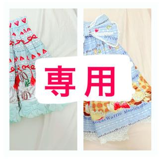 ボディライン(BODYLINE)のスカート 2点 専用ページ  (¥1650)(ミニスカート)