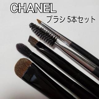 CHANEL - 未使用 CHANEL ブラシ 5本セット アイシャドウ アイブロウ