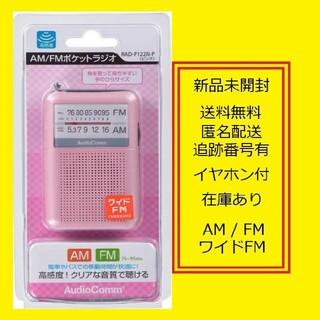 ポケットラジオ RAD-P122N p  携帯ラジオ(ラジオ)