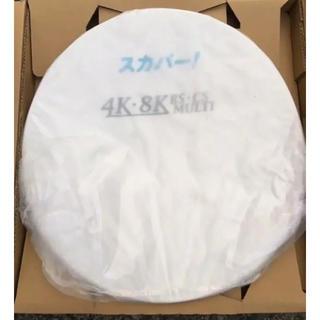 未使用 スカパーアンテナ/4K8K対応 スカパープレミアム/BSアンテナ(映像用ケーブル)