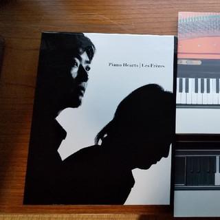 レフレール Les Freres Piano Hearts(クラシック)