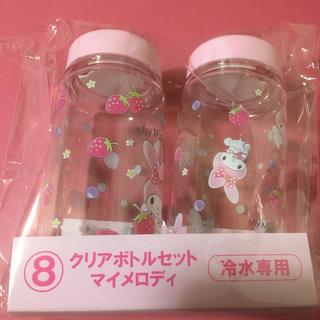 マイメロディ - サンリオ くじ クリアボトルセット マイメロディ