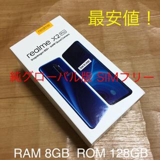 realme x2 pro 8GB 128GB グローバル版 新品同様 ホワイト