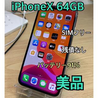 Apple - 【B】【美品】iPhone X Silver 64 GB SIMフリー 本体