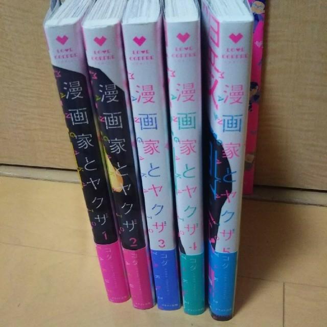 漫画家とヤクザ 1~5巻【完結】 エンタメ/ホビーの漫画(女性漫画)の商品写真